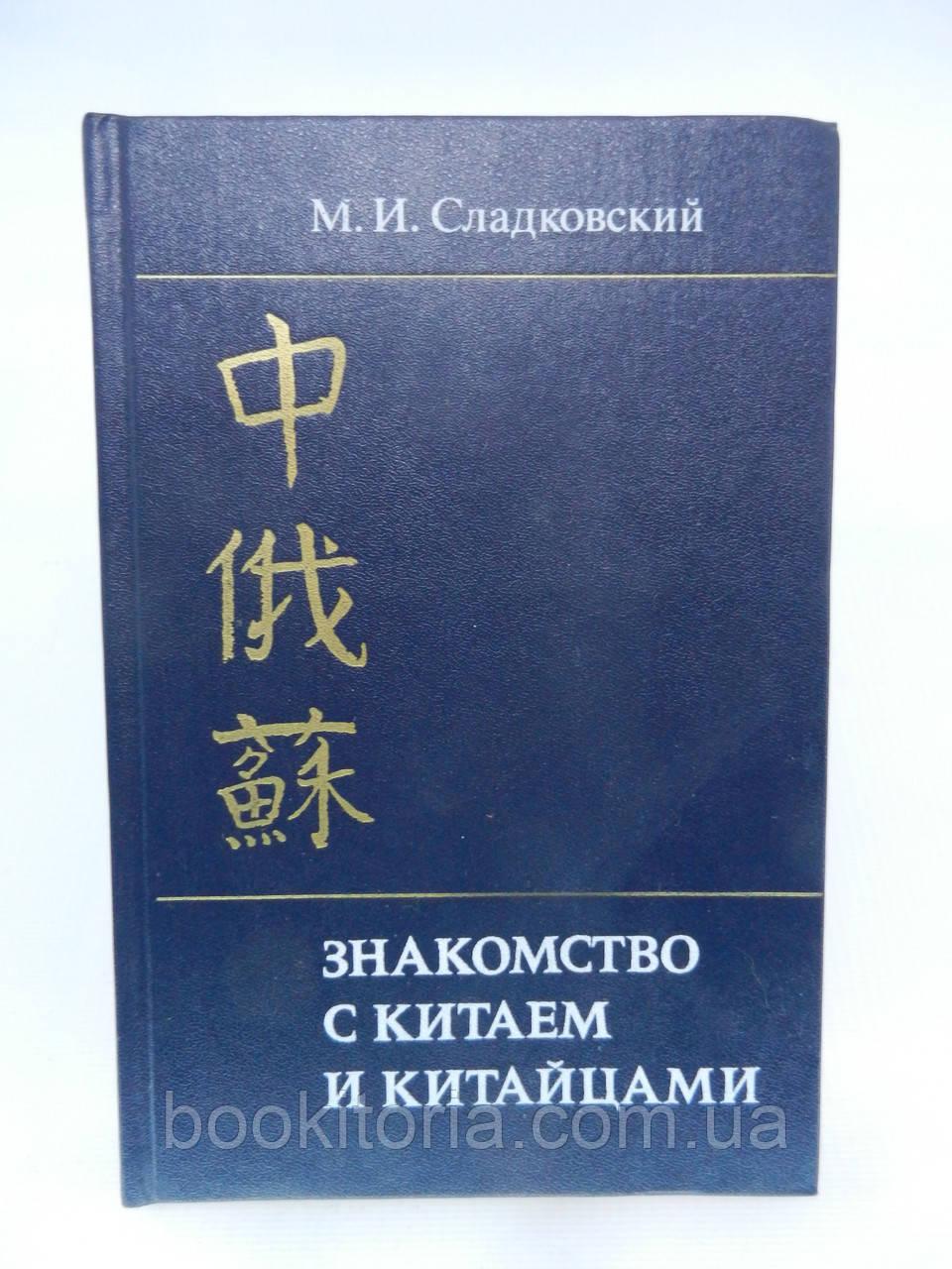 Сладковский М.И. Знакомство с Китаем и китайцами (б/у).