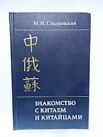 Сладковский М.И. Знакомство с Китаем и китайцами (б/у)., фото 1
