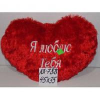 Подушка сердце 45х35 см