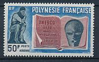 Полинезия Франция авиа 1970 Sc#C62