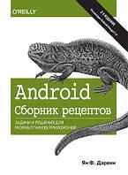 Android. Сборник рецептов: задачи и решения для разработчиков приложений. Дарвин Ян.