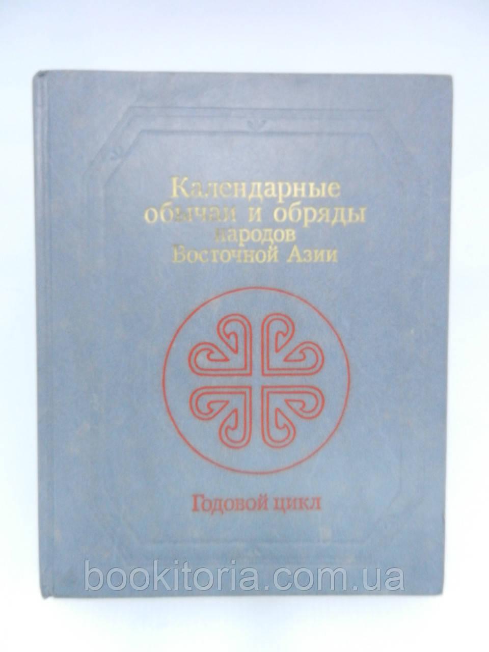 Календарные обычаи и обряды народов Восточной Азии. Годовой цикл (б/у).