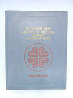 Календарные обычаи и обряды народов Восточной Азии. Годовой цикл (б/у)., фото 1