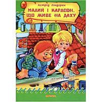 Малий і Карсон, що живе на даху
