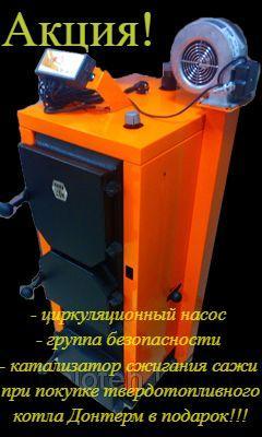 Твердотопливный котел Донтерм ДТМ КОТ-17Т
