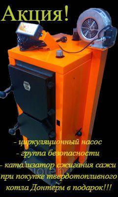 Твердотопливный котел Донтерм ДТМ КОТ-17Т, фото 2