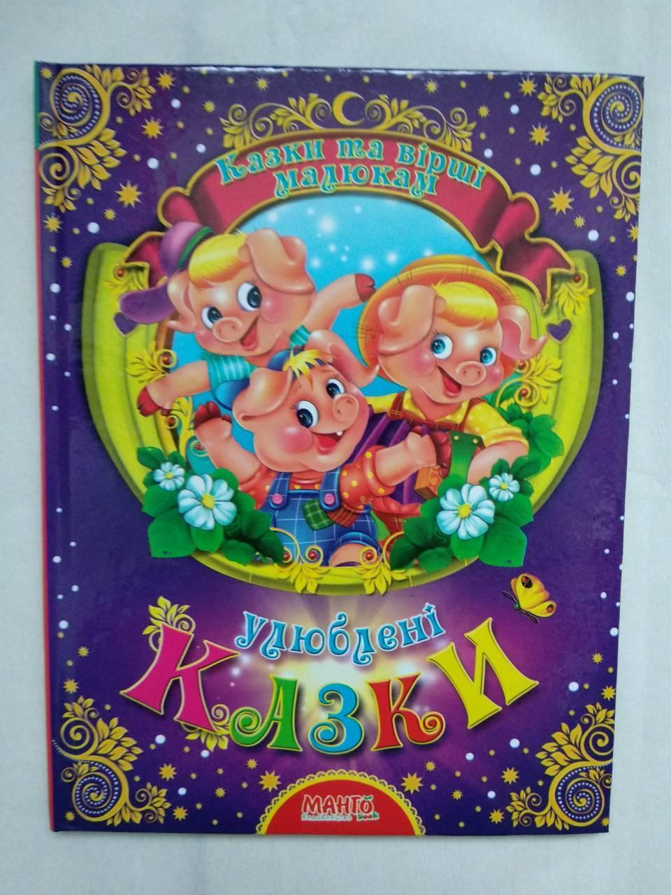 « Казки та вірші малюкам: Улюблені казки »