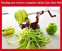 Прибор для чистки и нарезки яблок Core Slice Peel!Акция