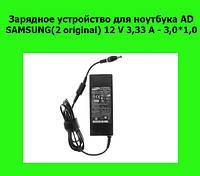Зарядное устройство для ноутбука AD SAMSUNG(2 original) 12 V 3,33 A - 3,0*1,0!Акция