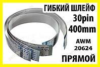 Шлейф плоский 0.5 30pin 40см прямой AWM 20624 80C 60V VW-1 гибкий кабель, фото 1