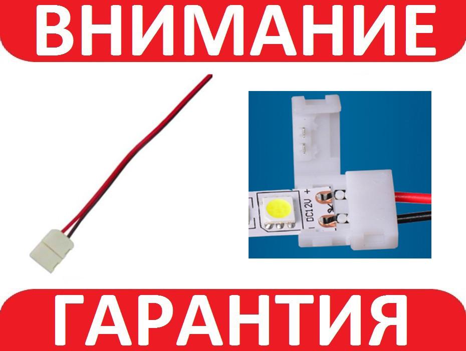 Коннектор для соединения LED лент 5050 и 5630
