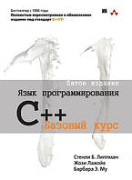 Язык программирования C++. Базовый курс, 5-е издание.  Стенли Б. Липпман, Барбара Э. Му, Жози Лажойе