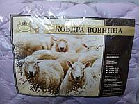 Одеяло из овечьей шерсти (фибра)