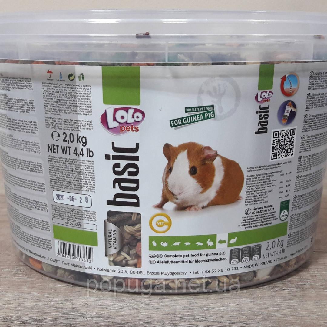 LoLo Pets basic for GUINEA PIG Полнорационный корм для морской свинки, 2 кг