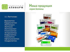 АПИФАРМ Арго, ЛЕПТИНЫ (натуральные препараты на основе прополиса, хитозана, экстракты растений)