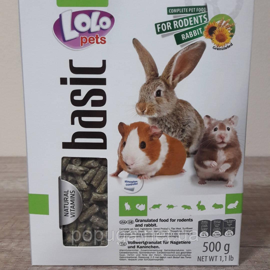 LoLo Pets basic for RODENTS and RABBIT Гранулированный корм для грызунов и кроликов, 500 г