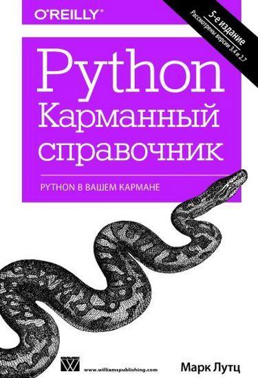 Python. Карманный справочник, 5-е издание. Лутц Марк.