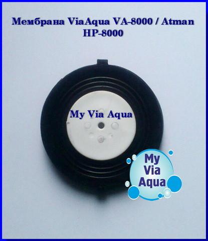 Мембрана для компрессора ViaAqua VA-8000, Atman HP-8000