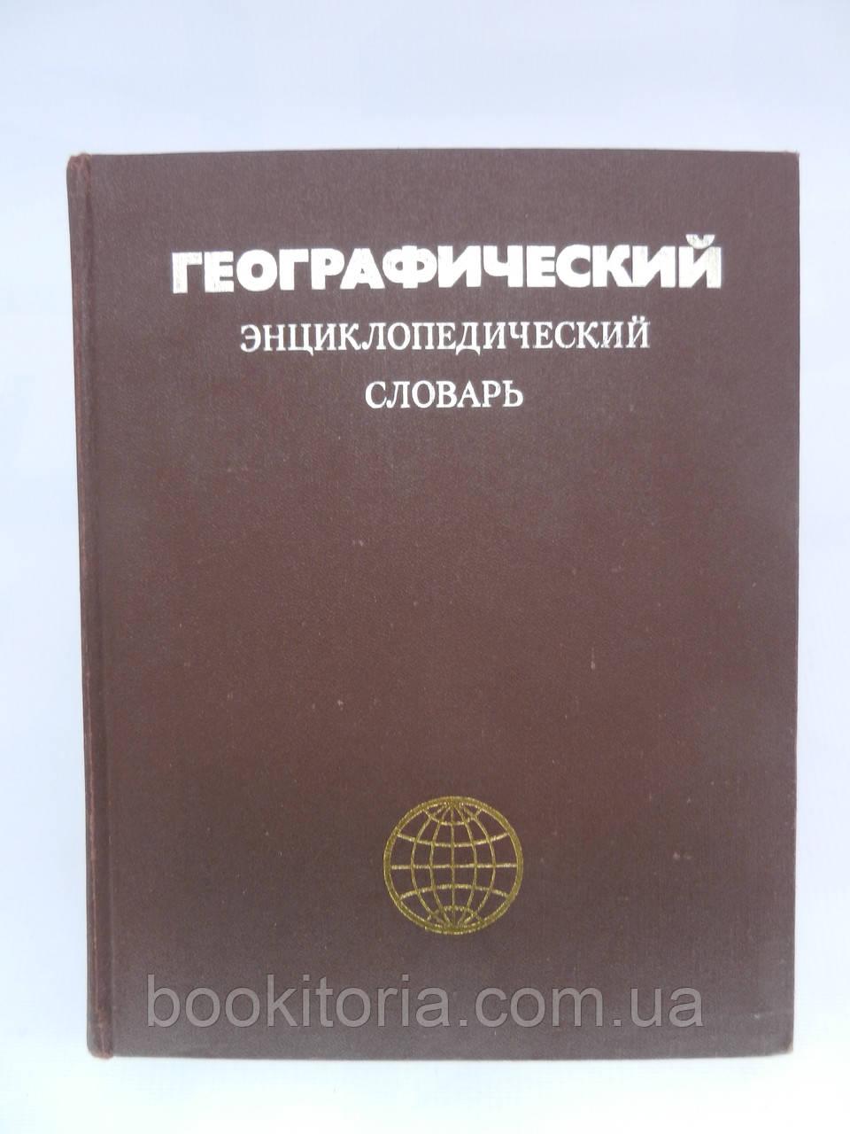 Географический энциклопедический словарь. Географические названия (б/у).
