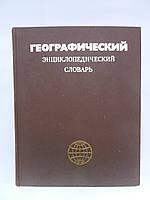 Географический энциклопедический словарь. Географические названия (б/у)., фото 1