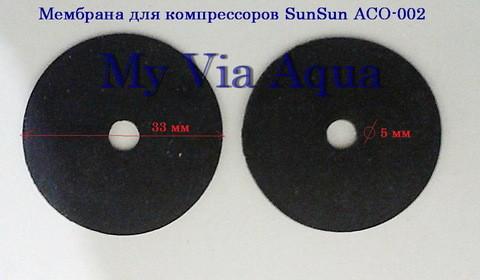 Мембрана для компрессора SunSun ACO-002