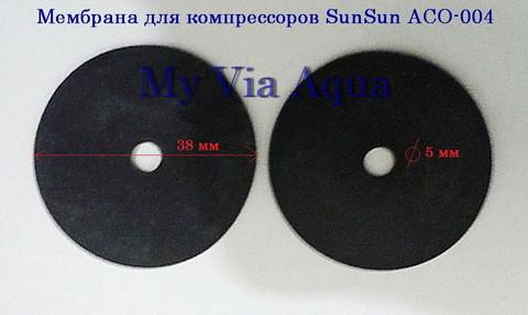 Мембрана для компрессора SunSun ACO-004