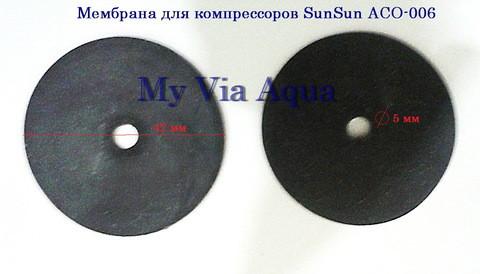 Мембрана для компрессора SunSun ACO-006