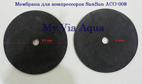 Мембрана для компрессора SunSun ACO-008