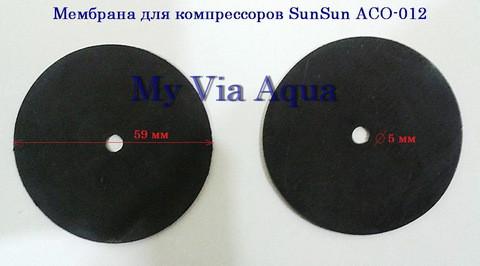 Мембрана для компрессора SunSun ACO-012