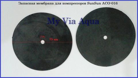 Мембрана для компрессора SunSun ACO-016