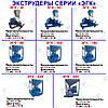 Экструдер ЭГК-60 зерновой, кормовой., фото 5