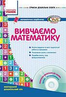 СУЧАСНА дошк. освіта: Вивчаємо математику. Математична скарбничка. Молод.дошк.вік (Укр) ДИТИНА +ДИСК