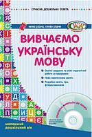 СУЧАСНА дошк. освіта: Вивчаємо українську мову. Молод.дошк.вік (Укр) ДИТИНА +ДИСК