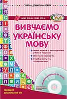 СУЧАСНА дошк. освіта: Вивчаємо українську мову. Середній дошк.вік (Укр) ДИТИНА +ДИСК