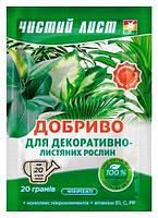 Чистый лист кристаллическое удобрение для декоративно-лиственных, 20 г
