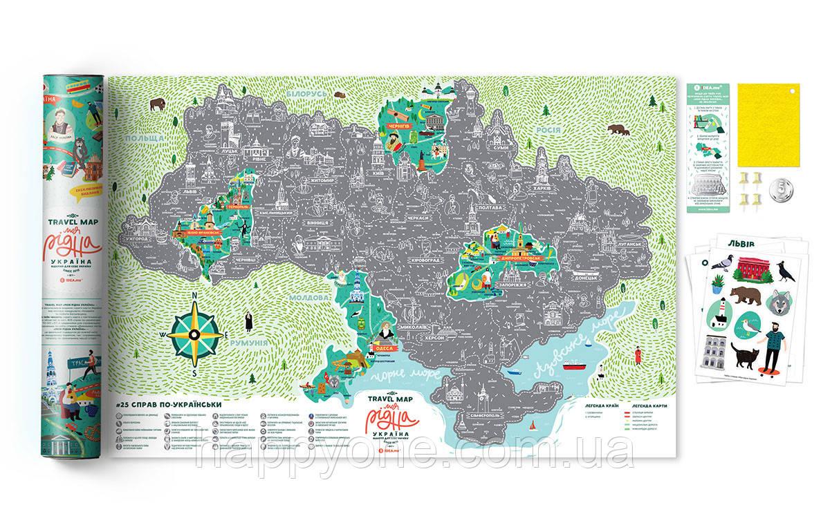 Стирающаяся скретч карта Travel Map Моя Рідна Україна (украинский язык) в тубусе