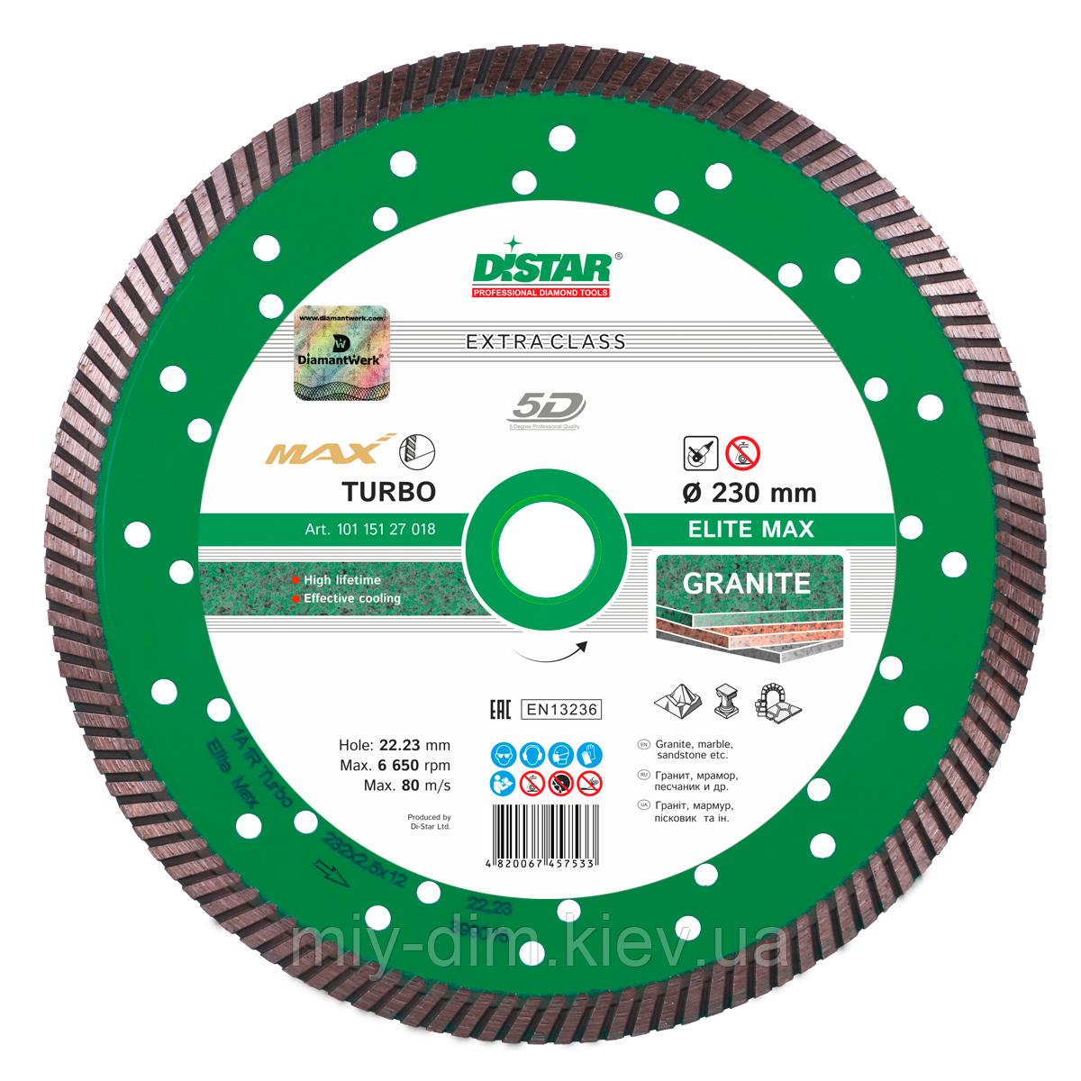 Алмазний диск DISTAR 232мм TURBO 5D, граніт, мармур, 1A1R Elite Max / 10115127018