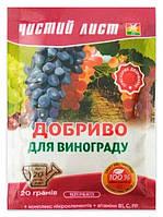 Чистый лист кристаллическое удобрение для винограда, 20 г