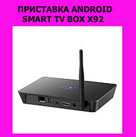 ПРИСТАВКА ANDROID SMART TV BOX X92!ОПТ
