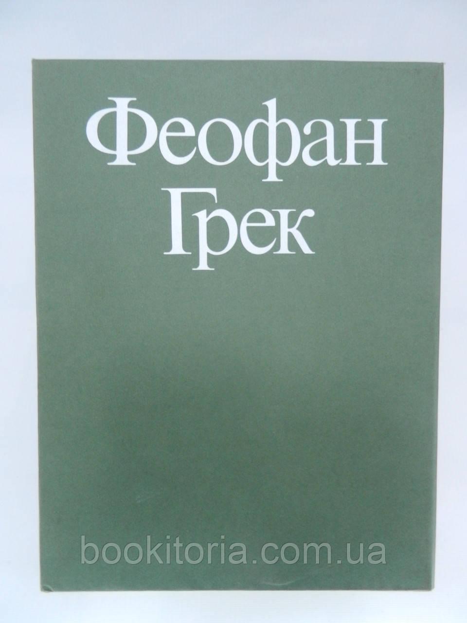 Вздорнов Г.И. Феофан Грек. Творческое наследие (б/у).