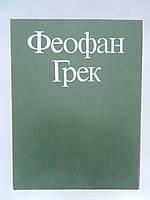 Вздорнов Г.И. Феофан Грек. Творческое наследие (б/у)., фото 1