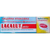 Зубная паста Лакалут Актив 75 мл + зубная нитка Лакалут 10м