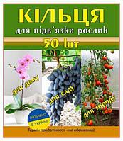 Кольца для подвязки растений, упаковка 50 шт