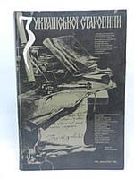 З української старовини (б/у)., фото 1