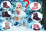 Зимняя детская обувь: что выбрать?