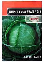 Семена Капусты, Амагер 611, 5 г