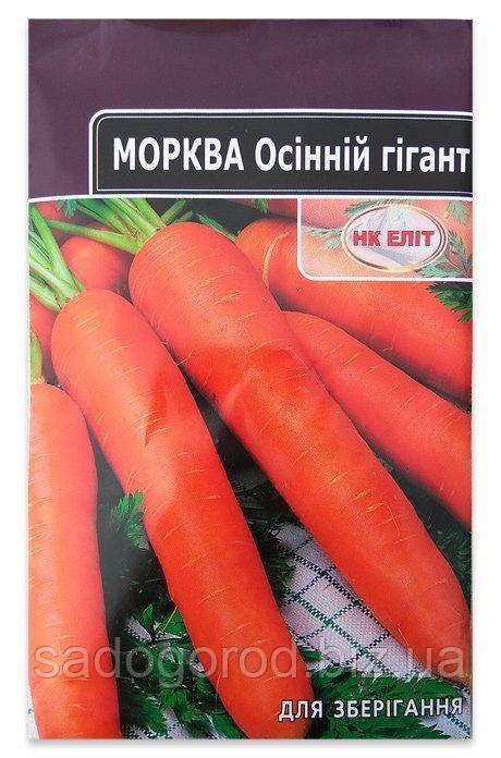 Семена Моркови, Осенний Гигант, 20 г