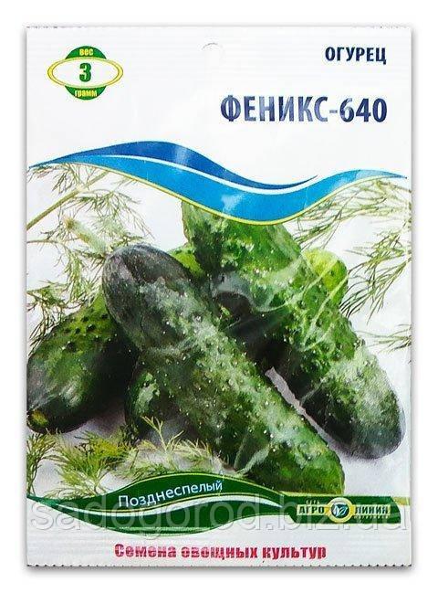 Семена Огурца, Феникс 640, 3 г.