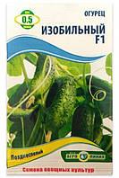 Семена Огурца, Изобильный F1, 0.5 г.