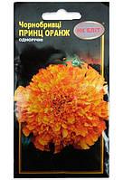 Семена Цветов, Чернобривцы Принц Оранжевый, 0.5 г